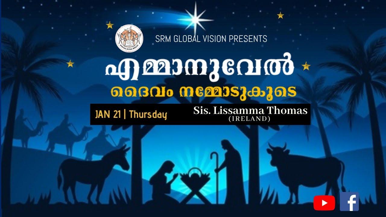 എമ്മാനുവേൽ ദൈവം നമ്മോടുകൂടെ | JAN 21 | Sis. Lissamma Thomas | SRM GLOBAL VISION